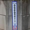 仁丹町営表示板「鞆町後地 備後国安寺前 御幸二丁目」