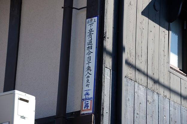 仁丹町名表示板「上京区 下立売通相合ノ園子東入 西東町」