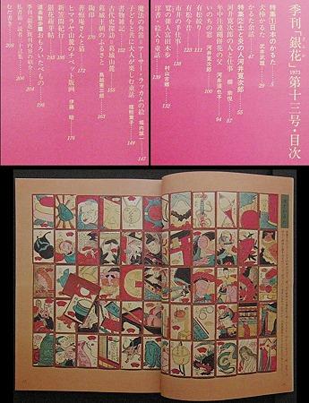 季刊銀花1973年13号より,拡大