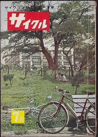 サイクル 1961年7月号