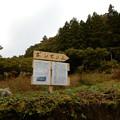 Photos: ボンゼン山