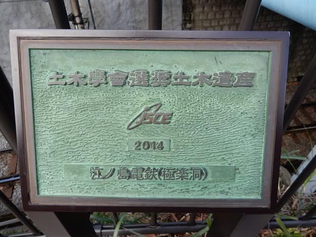 江ノ島電鉄 極楽洞