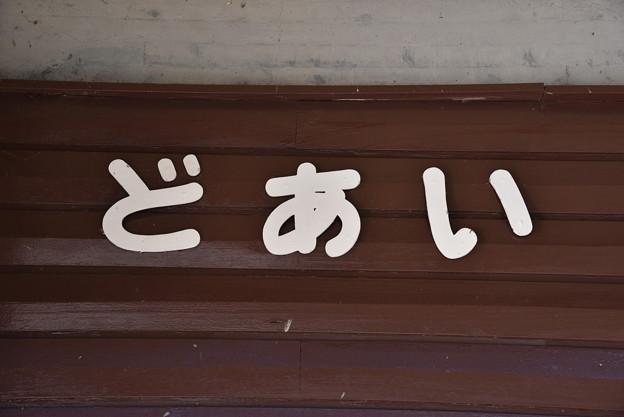 土合駅にて