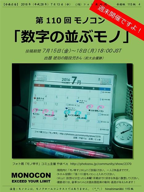 第110回モノコン 「数字の並ぶモノ」 週末開催です!