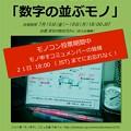 第110回モノコン投票日!