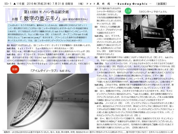 第110回モノコン作品紹介席 (1/2)