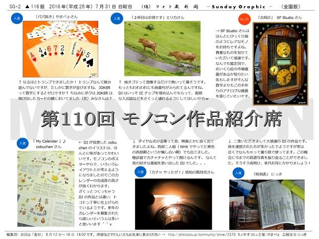 Photos: 第110回モノコン作品紹介席 (2/2)