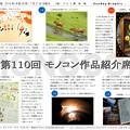 第110回モノコン作品紹介席 (2/2)