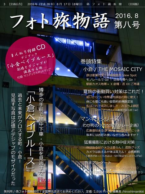 【全面広告】 フォト旅物語8 小倉ベイブルース