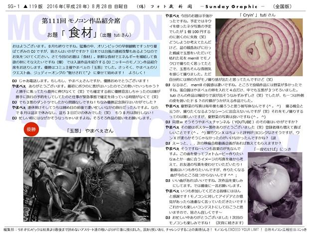 第111回モノコン 作品紹介席(1/2)