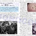 Photos: 第111回モノコン 作品紹介席(1/2)
