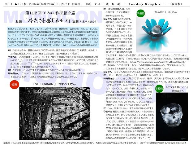 第112回モノコン作品紹介席(1/2)