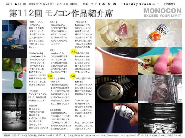 第112回モノコン作品紹介席(2/2)