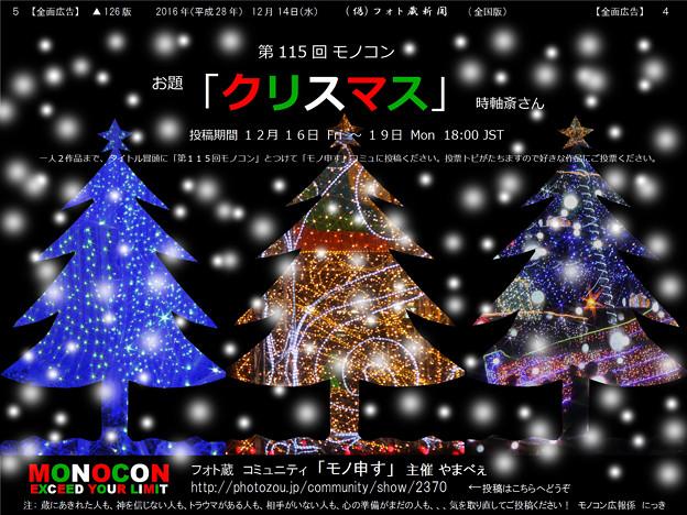第115回モノコン 「クリスマス」 週末開催です!