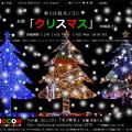 Photos: 第115回モノコン 「クリスマス」 週末開催です!