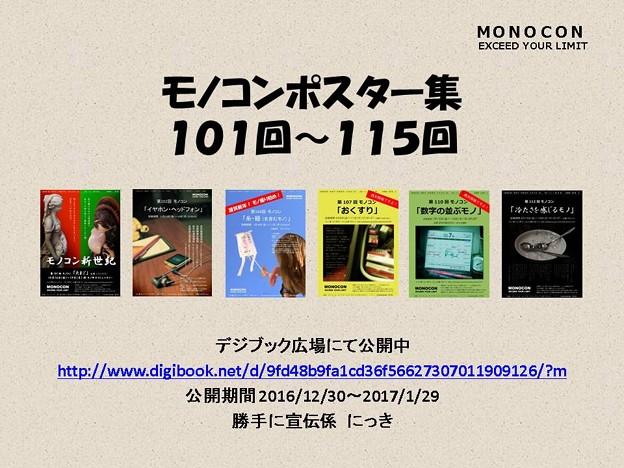 モノコンポスター集 101回~115回