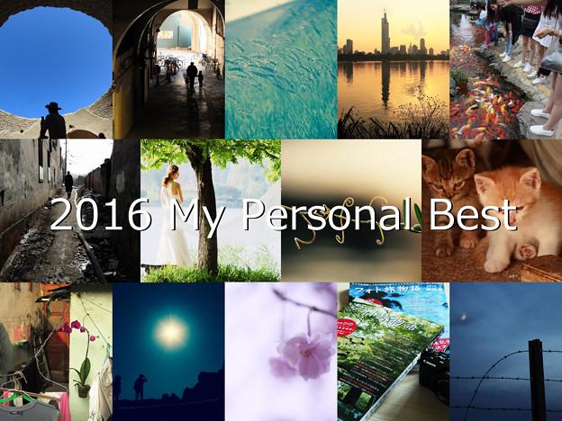 2016 自己満足的写真集