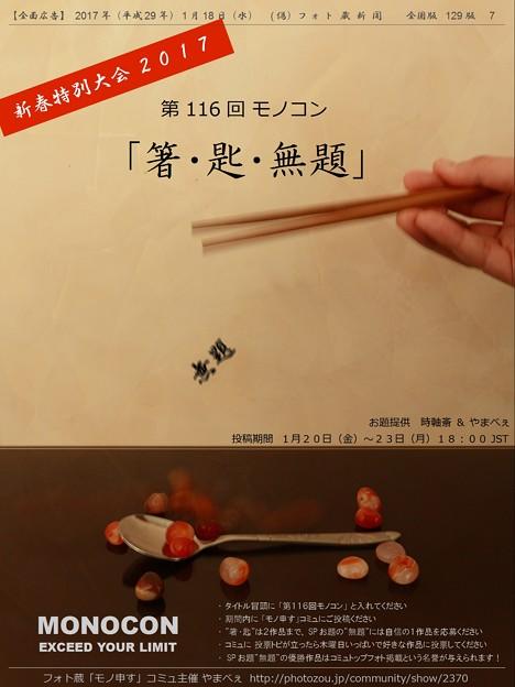 第116回モノコン「箸・匙・無題」 週末開催です!