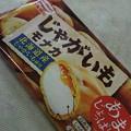 写真: 新商品の、じゃがいもモナカ☆意外においしかったよ!\(^o^)/
