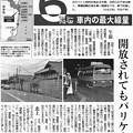 写真: 福島・6号線ルポ バリケードずらり、残る高線量_1