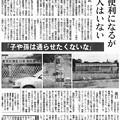 写真: 福島・6号線ルポ バリケードずらり、残る高線量_2