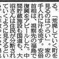写真: 福島・6号線ルポ バリケードずらり、残る高線量 デスクメモ