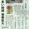 写真: 噴火警戒レベル「3」桜島などと同水準