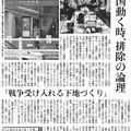 写真: 朝日バッシング 飛び交う「売国」「反日」_2