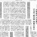 Photos: 歴史を偽造するものは誰か ―「河野談話」否定論と日本軍「慰安婦」問題の核心_1