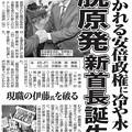 Photos: 脱原発新首長誕生 鹿児島県