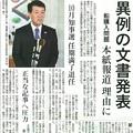 泉田知事出馬断念 新潟日報
