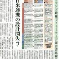 トランプ政権でアーミテージ報告書路線は… 日米連携の設計図失う?