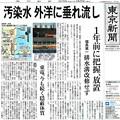 Photos: 汚染水 外洋に垂れ流し 1年前に把握、放置 福島第一