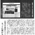 Photos: ヘイトあおる偽ニュース_1