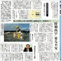 第2原発立地の富岡町 避難指示一部解除へ