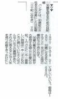 071108-saninchuo_shinpo