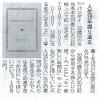 071114-kahoku_shimpo