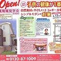 Photos: 2010/6/12・13 新築現場見学会ご案内