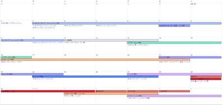 グーグルカレンダーに書き込んでみた