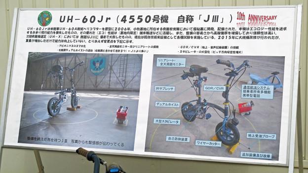 UH-60Jr 自称UH-60J? 説明板 IMG_0718_2