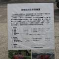 全地形対応車 レッドサラマンダー 案内板 IMG_1857