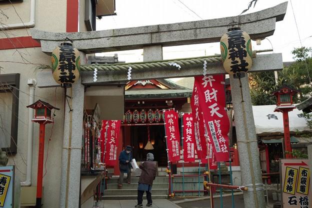 吉原神社(弁財天)