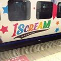 885系SM9 KISS MY TRAIN2  4