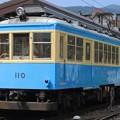 Photos: 構内入換 箱根登山鉄道モハ2形110号車
