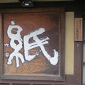 Photos: 福井の伝統的民家