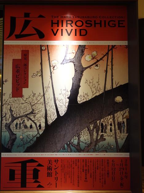 サントリー美術館 (港区赤坂)
