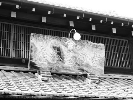 旧吉田屋酒店 (台東区上野桜木)