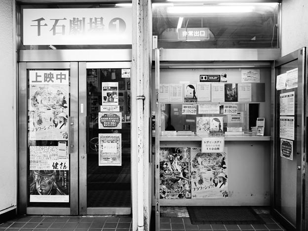 千石劇場 (長野県長野市南石堂町)