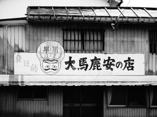 うら町界隈 (長野県松本市城東)