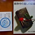 Photos: 家計簿の中の昭和 澤地久枝 文春文庫 戦争中の暮しの記録 暮しの手帖編